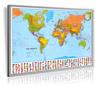 Weltkarte politisch mit Relief-Bergschummerungen